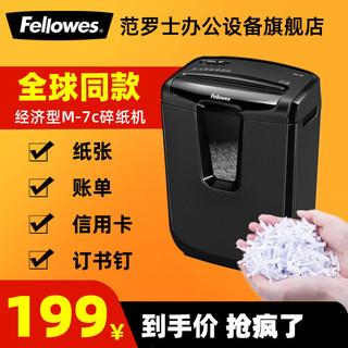 Fellowes 范罗士 商用家用智能全自动进纸碎纸机大型办公静音粉碎机Fellowes M-7C