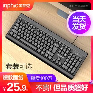 inphic 英菲克 v580键盘鼠标套装有线台式电脑家用机械手感USB外接笔记本防水静音无声办公专用打字外设电竞游戏键鼠