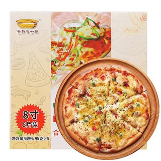 安特鲁七哥 意式薄饼手抛披萨8寸5片(披萨饼胚饼底 半成品原料约18-20cm冷冻 核酸已检测)