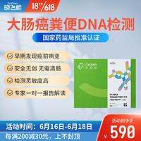 迪安健检 粪便DNA基因检测肿瘤结直肠大肠癌筛查