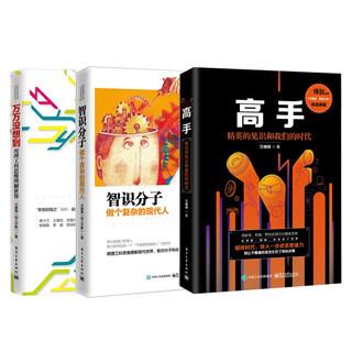 《万维钢精英系列:万万没想到+智识分子+高手》(套装共3册)