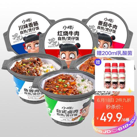 XIAOYANG 小样 速食自然米饭组合装速食自热米饭6种口味混合装