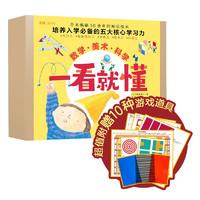 《一看就懂的知识绘本:数学 美术 科学》 (套装共6册)