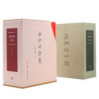 《我们的中国+我们的经典》(全2套 共8册)