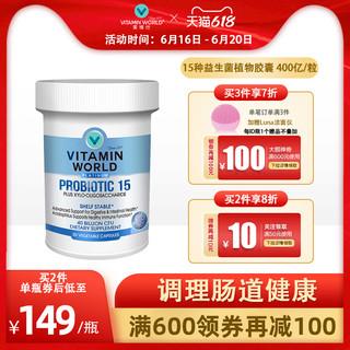 VITAMIN WORLD 益生菌胶囊 30粒