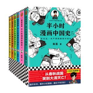 《半小时漫画历史系列》共6册