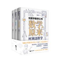 《刘薰宇数学三书:数学原来应该这样学》