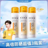 COGI 高姿 多效美白喷雾3瓶装SPF50+高倍防晒