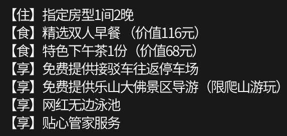 四川乐山山拾精品民宿 自在复式大床房2晚(含双早+下午茶+管家服务等)