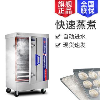 Lecon 乐创 商用蒸饭柜电蒸箱电蒸锅