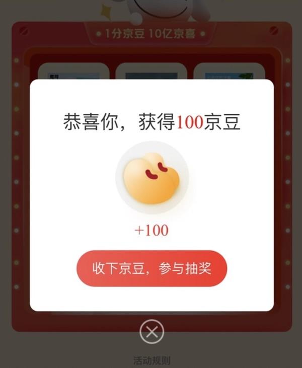 移动专享:京东 1分京豆10亿京喜 页面领取京豆
