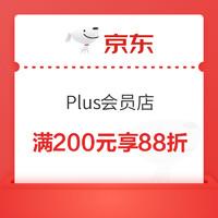 PLUS会员:京东 Plus会员店 限时补贴