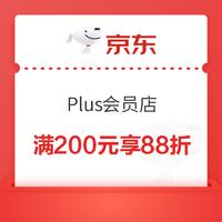 京东 Plus会员店 限时补贴
