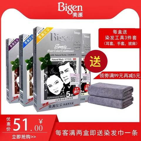 Bigen 美源 日本美源发采染发剂 发彩植物快速染黑发霜 进口染发膏白发染黑发