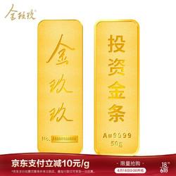 金玖玖 投资金条 AU9999 50克