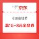京东 618省钱节 弹窗领全品券 满15-8元全品券