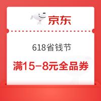 京东 618省钱节 弹窗领全品券