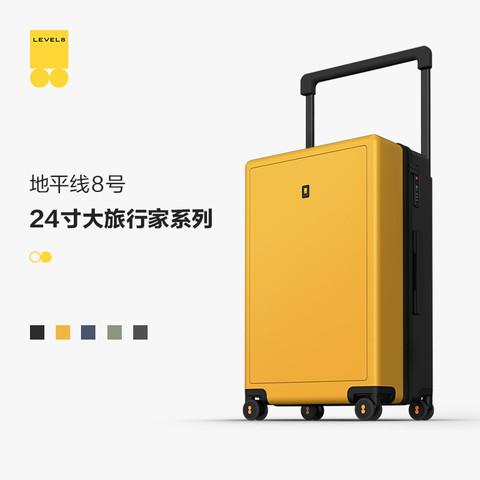 LEVEL8 地平线8号 行李箱24寸宽拉杆万向轮大容量密码箱学生旅行箱超静音