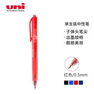 凑单品 : uni 三菱 UMN-105 按动速干中性笔 红色 0.5mm 单支装