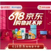 北京银行 X 京东 618购物减不停