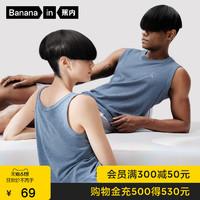 Bananain 蕉内 500S背心男纯棉夏季汗衫纯色有机棉女薄款内搭打底衣