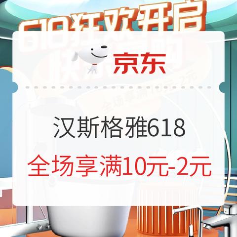 促销活动、SUPER会员:苏宁易购 汉斯格雅旗舰店 618专场