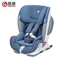 Ganen 感恩 托尔 儿童安全座椅 9个月-12岁
