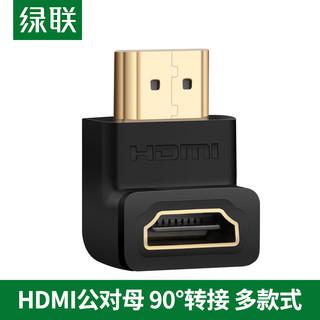 UGREEN 绿联 hdmi转接头弯头公对母90度多直角延长线hdmi1.4笔记本台式电脑连接显示器电视机投影仪4K高清视频转换器