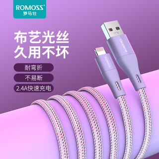 ROMOSS 罗马仕 苹果数据线手机充电线快充适用于iPhoneSE/7/8P/x/xr/11/ipad加长