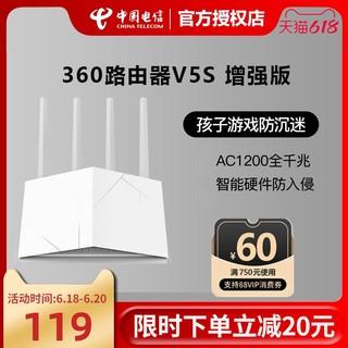 360 家庭防火墙路由器V5S双频双核千兆端口CPU无线光纤家用高速wifi全千兆1200M四天线5g穿墙王