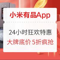 促销活动:小米有品App 618王牌盛典 24小时狂欢特惠