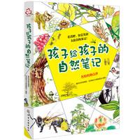 《孩子给孩子的自然笔记》