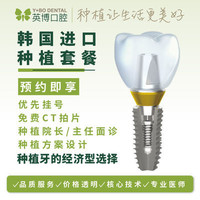 英博口腔  韩国进口种植牙套餐