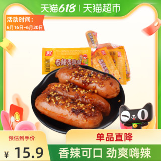 Shuanghui 双汇 火腿肠香辣香脆肠网兜装热狗即食休闲零食小吃40gx10支