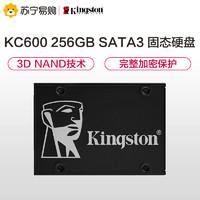 金士顿(Kingston) 256GB SATA3 SSD固态硬盘 KC600系列