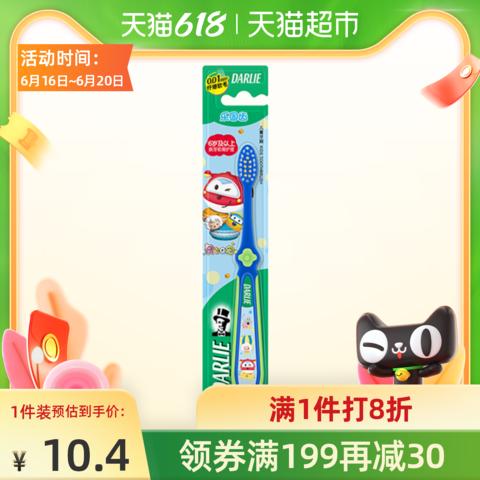DARLIE 黑人 儿童牙刷乐固齿超级飞侠1支超细软毛小巧刷头护龈清洁6-10岁
