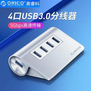 ORICO 奥睿科 USB分线器3.0高速HUB扩展集线器 苹果笔记本电脑台式机一拖四转换器延长线 全铝银M3H4