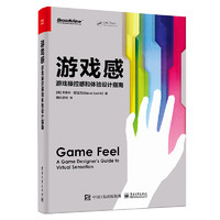 《游戏感:游戏操控感和体验设计指南》