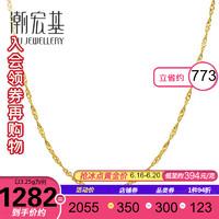 CHJ JEWELLERY 潮宏基 天长地久(水波链) 足金项链黄金素链黄金项链 计价工费180元 约3.20g 链长约42cm