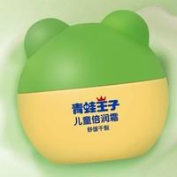FROGPRINCE 青蛙王子 儿童面霜