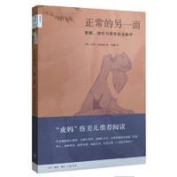 《新知文库55-正常的另一面:美貌、信任与养育的生物学》