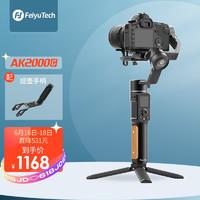 Feiyu Tech 飞宇 FeiyuTech飞宇AK2000C单反微单云台稳定器手持相机稳定器拍照摄影防抖云台 新款标配+提壶
