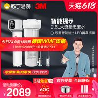 3M 净水器厨下式家用直饮净水机过滤智能S系列SD358/SD390同款