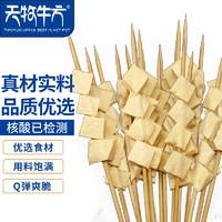 天牧牛方 心管大串130g/袋(10串) BBQ东北烧烤食材 火锅食材 牛黄喉生鲜 非碱发