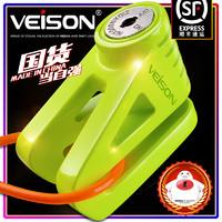 VEISON/威臣 摩托车不锈钢碟刹锁小牛锁电动电瓶自行车碟锁防盗锁 橙色