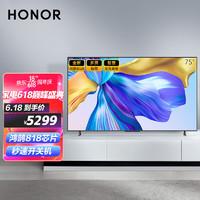 HONOR 荣耀 智慧屏X1 75英寸LOK-370 2G+16G 8K解码开关机无广告4K超清窄边框大屏人工智能液晶教育电视巨幕