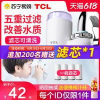 TCL tcl351净水器家用水龙头过滤器厨房自来水滤水器前置非直饮净水机