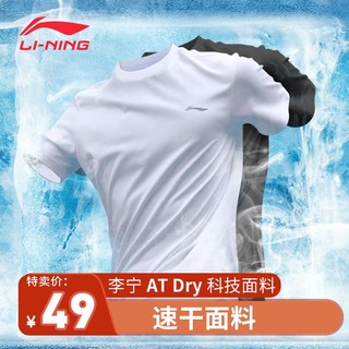 LI-NING 李宁 短袖男T恤体恤速干半袖夏季运动跑步健身羽毛球篮球大码男款