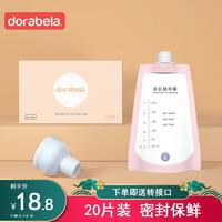 多啦贝啦 Dora bela 6003直吸储奶袋母乳保鲜袋小容量奶水多功能存奶袋可链接吸奶器6003 20片装