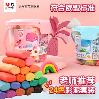 M&G 晨光 儿童橡皮泥24色彩泥幼儿园小学生手工制作玩具套装带模具粘土